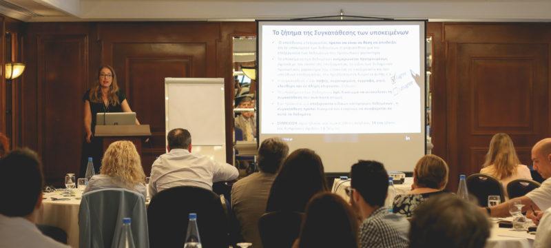 GDPR & Υγεία: Εκπαιδευτική Ενημέρωση για τον GDPR στην Κύπρο