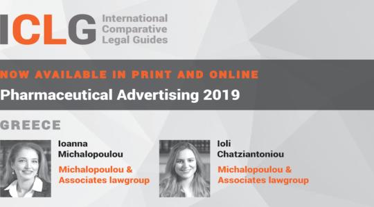 Συμμετοχή της εταιρείας μας στο International Comparative Legal Guide to: Pharmaceutical Advertising 2019