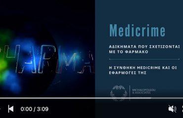 Η Συνθήκη Medicrime και οι εφαρμογές της