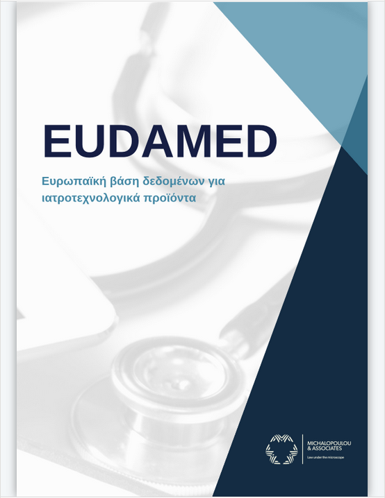 eudamed-update