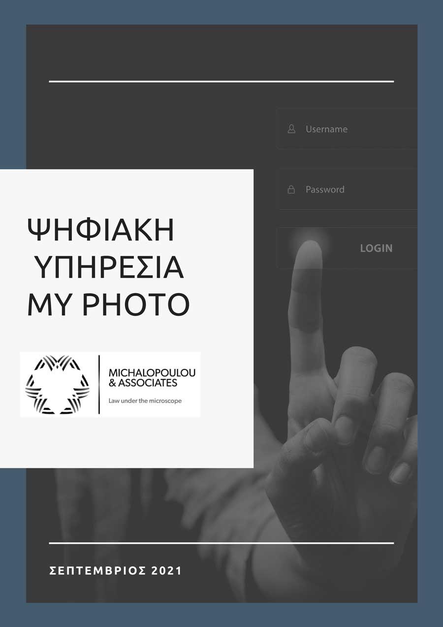 ψηφιακή υπηρεσία my photo
